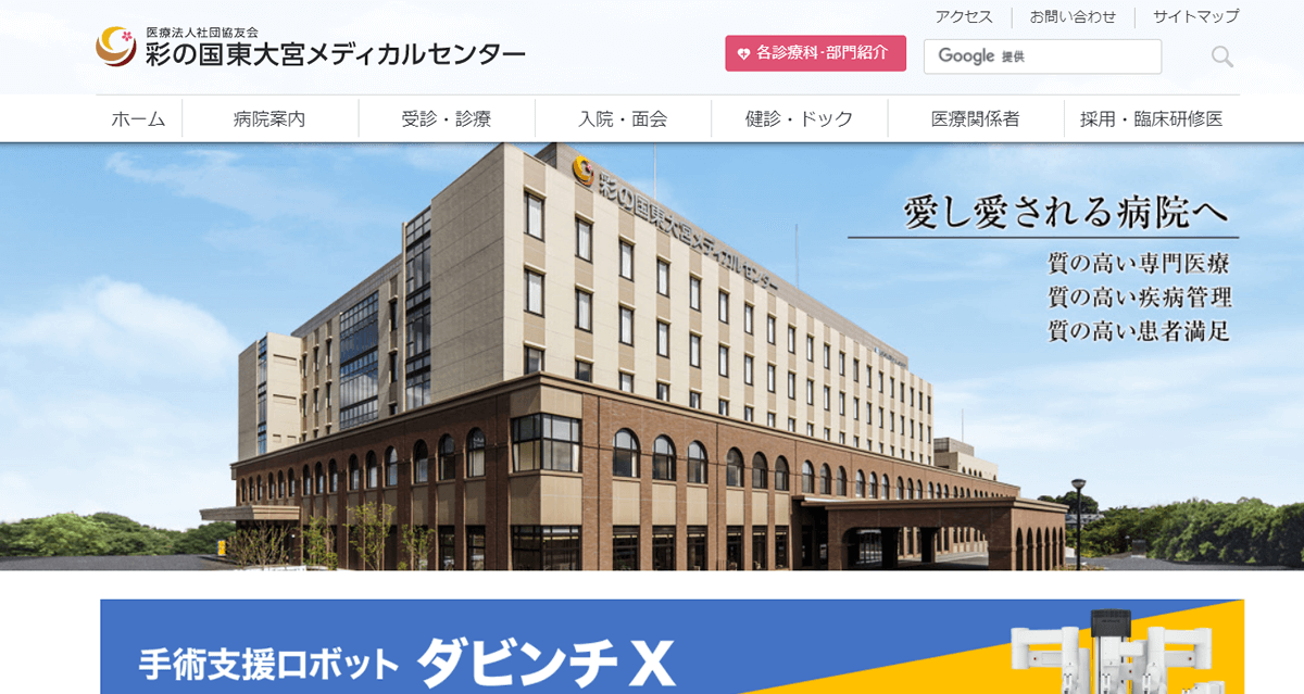 医療法人社団 協友会 彩の国東大宮メディカルセンター
