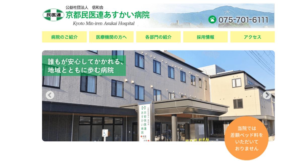 公益社団法人 信和会 京都民医連あすかい病院