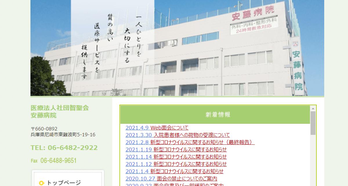医療法人社団 智聖会 安藤病院