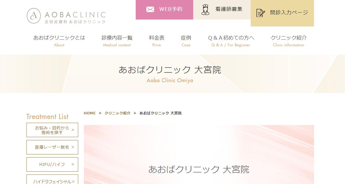 株式会社ブラスト あおばクリニック大宮院
