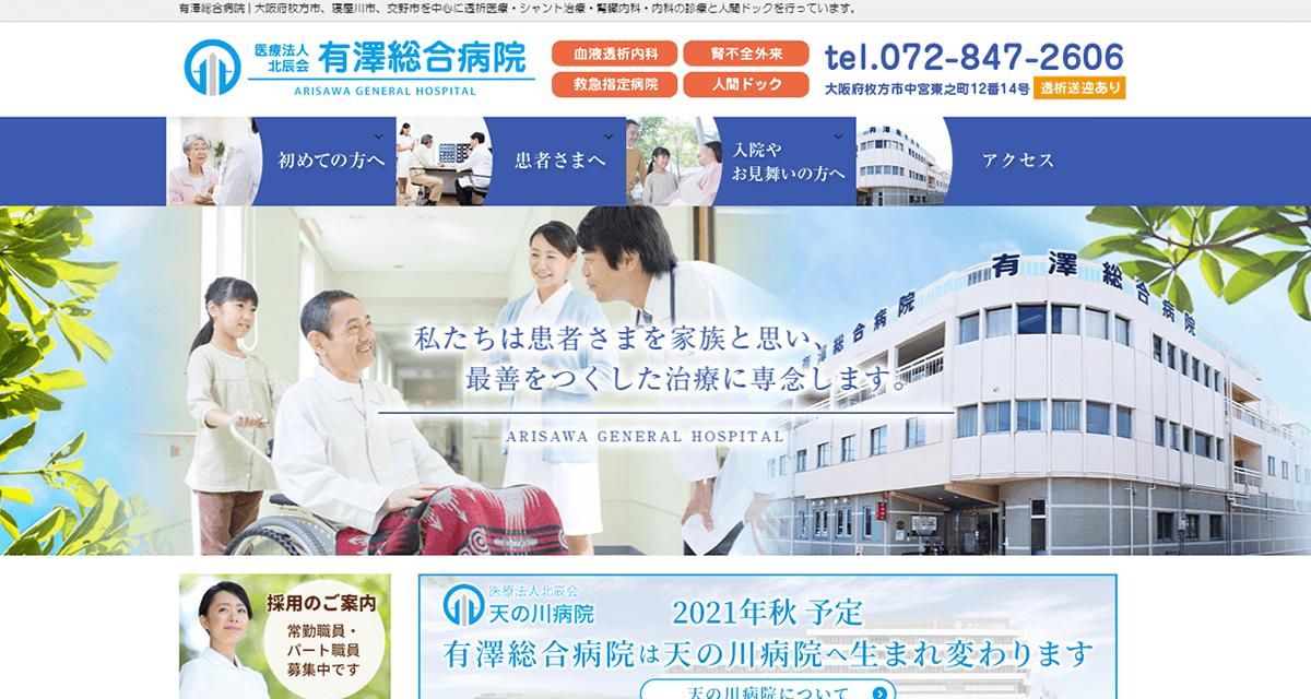 医療法人 北辰会 有澤総合病院