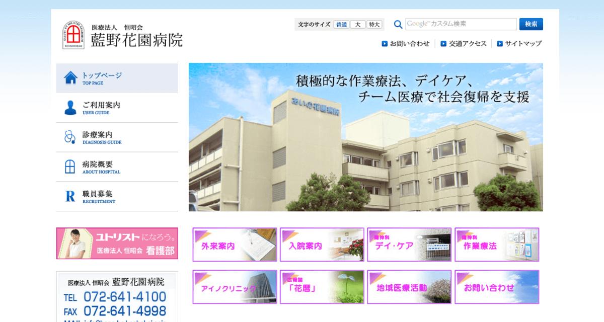 医療法人 恒昭会 藍野花園病院
