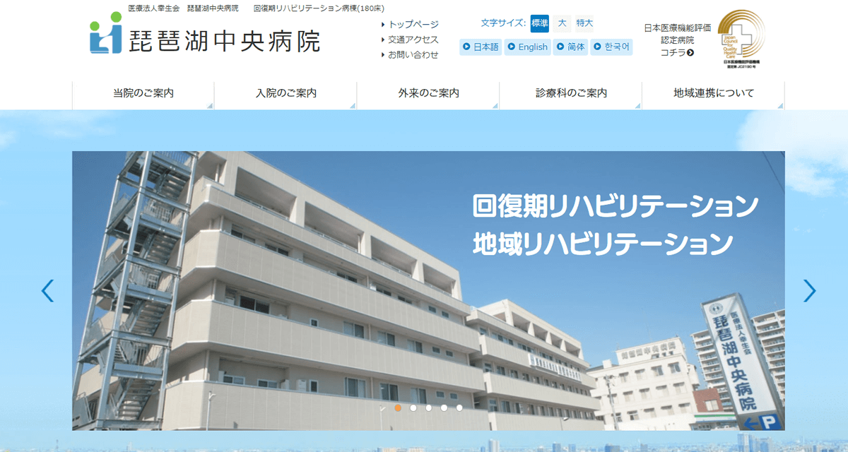 医療法人 幸生会 琵琶湖中央病院