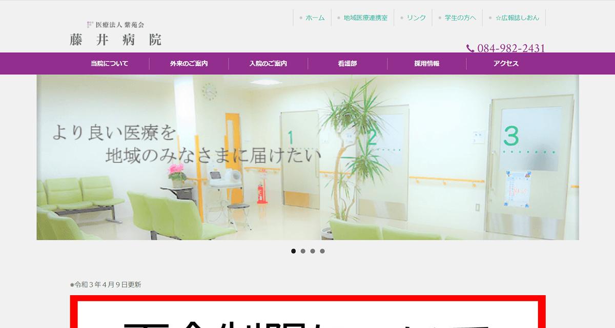 医療法人 紫苑会 藤井病院