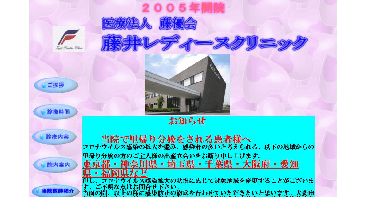 藤井レディースクリニック