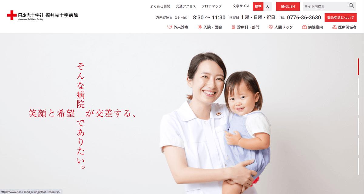 日本赤十字社 福井赤十字病院