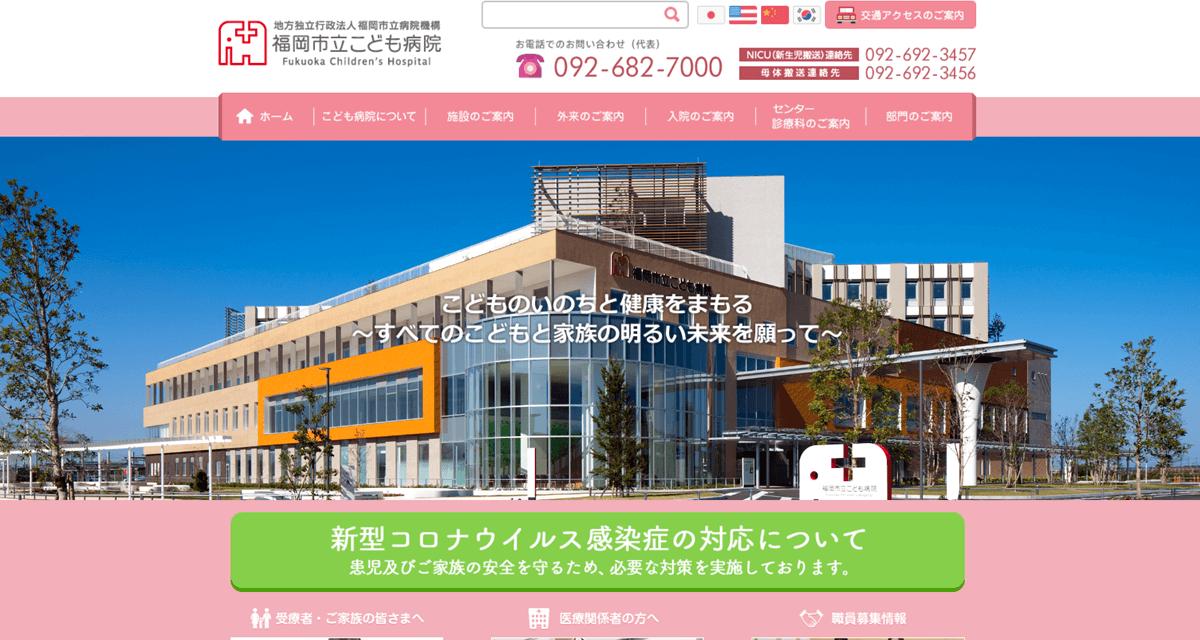 地方独立行政法人 福岡市立病院機構 福岡市立こども病院