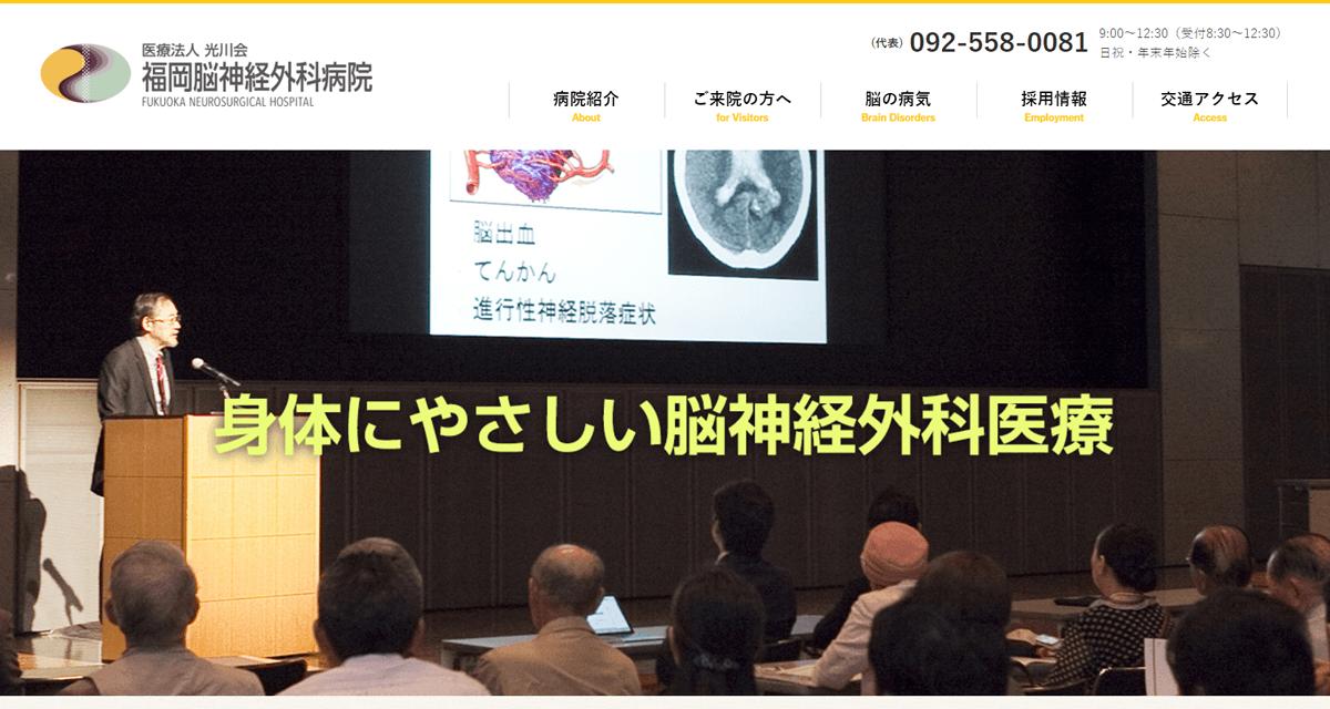 医療法人 光川会 福岡脳神経外科病院