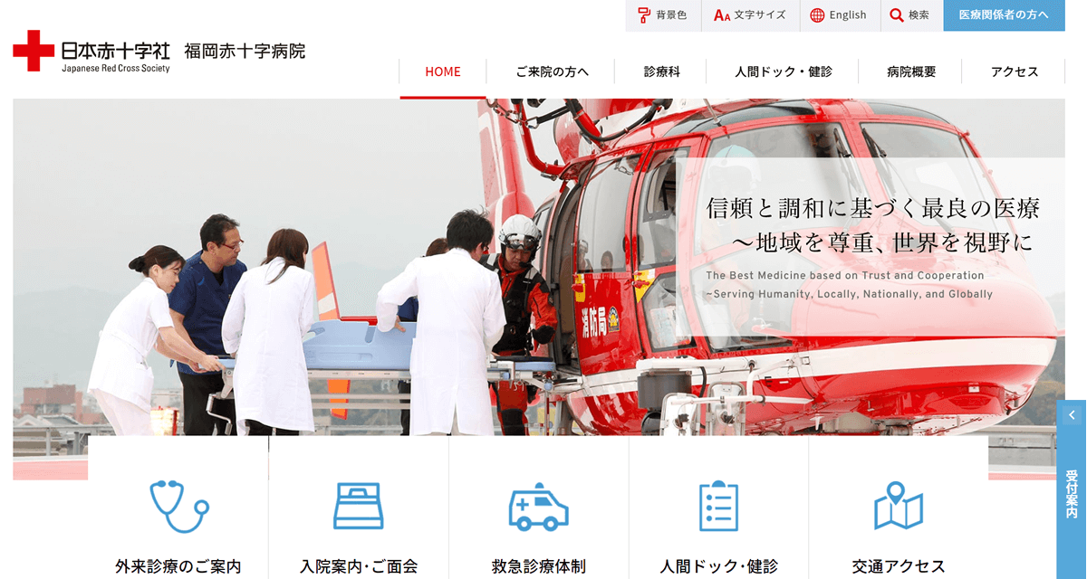 日本赤十字社 福岡赤十字病院