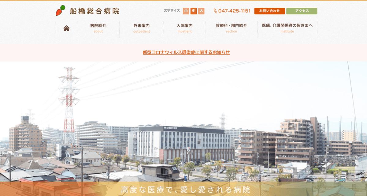 医療法人社団 協友会 船橋総合病院