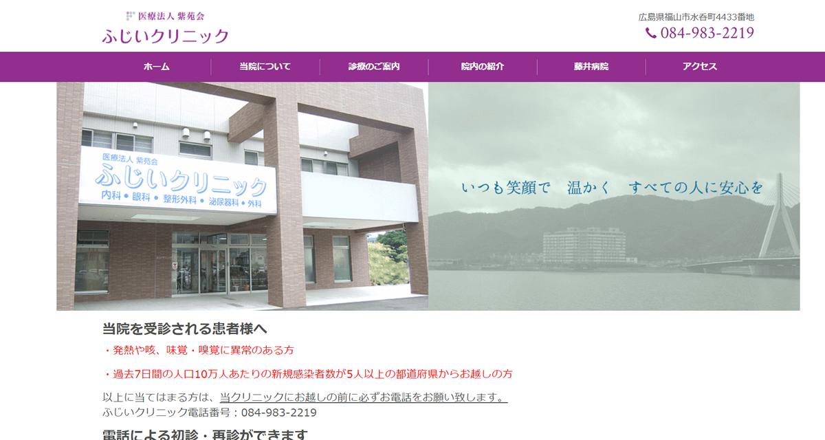 医療法人 紫苑会 ふじいクリニック