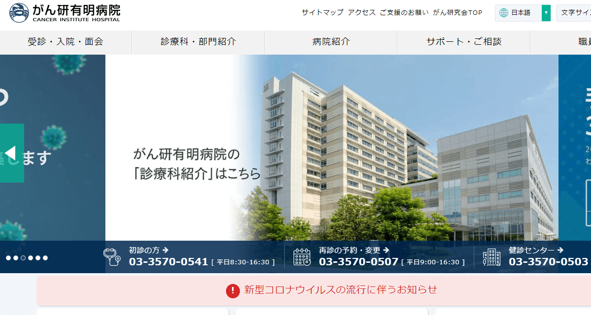 公益財団法人 がん研有明病院