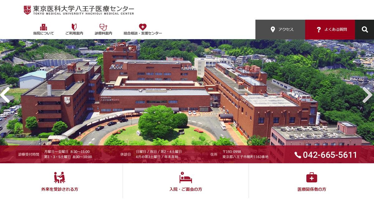 学校法人 東京医科大学八王子医療センター