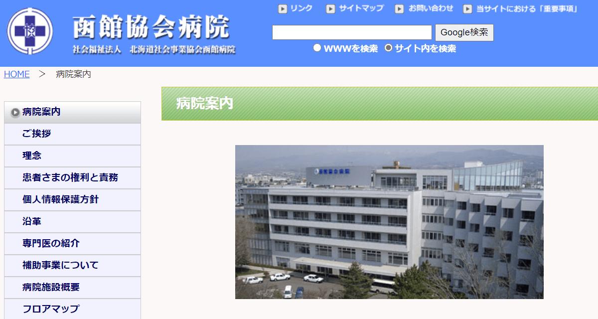 社会福祉法人 北海道社会事業協会 函館病院