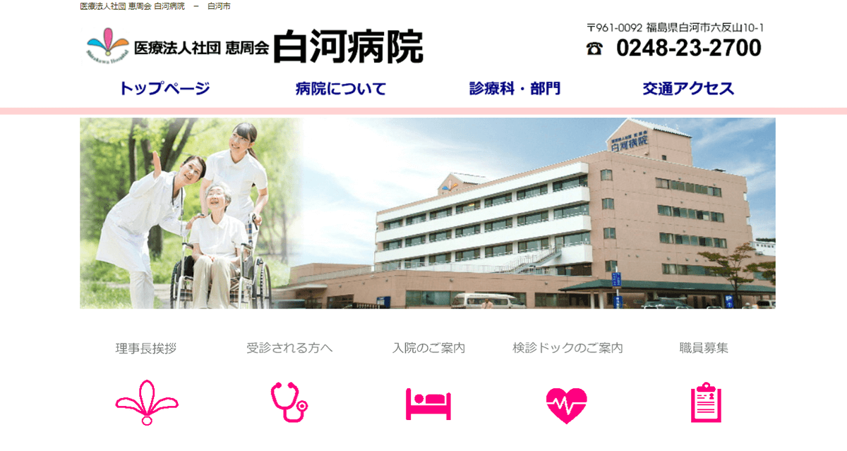 医療法人社団 恵周会 白河病院