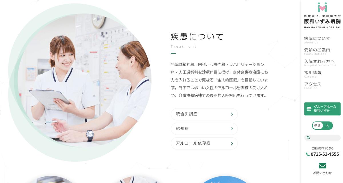 医療法人 聖和錦秀会 阪和いずみ病院