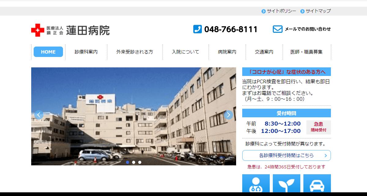 医療法人 顕正会 蓮田病院