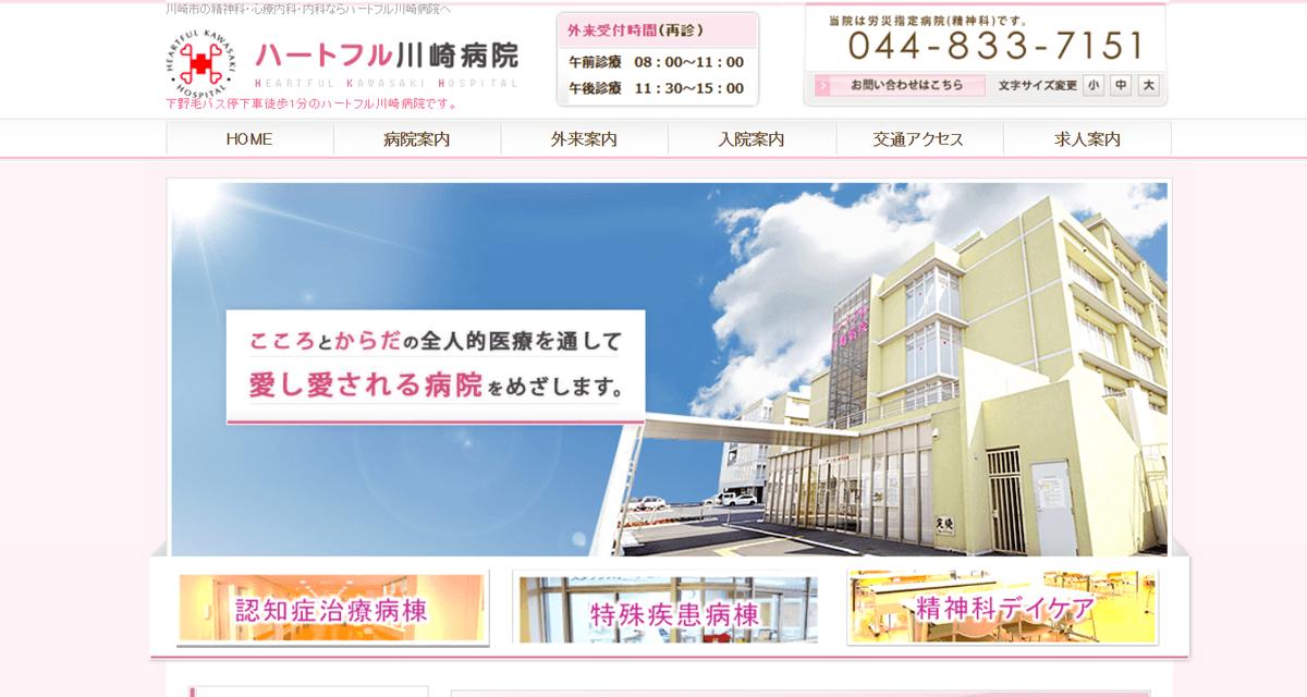 医療法人 清水会 京都リハビリテーション病院