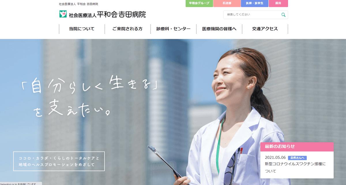 社会医療法人 平和会 吉田病院