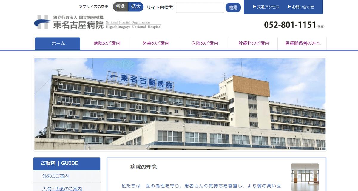 独立行政法人 国立病院機構 東名古屋病院