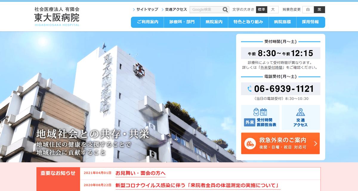 社会医療法人 有隣会 東大阪病院