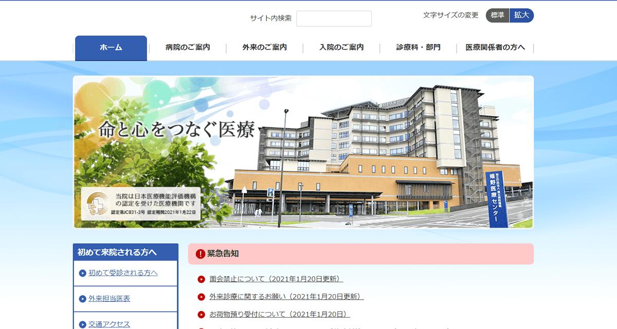 独立行政法人 国立病院機構 嬉野医療センター