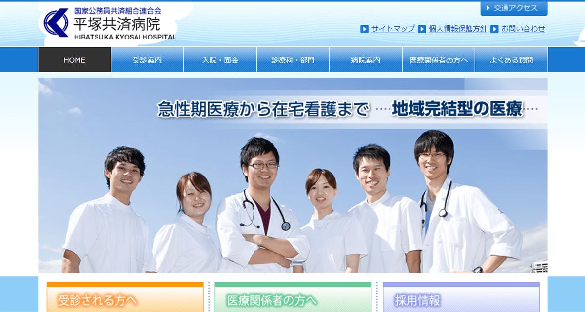 国家公務員共済組合連合会(KKR) 平塚共済病院