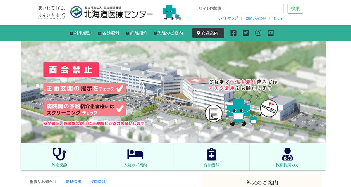 独立行政法人 国立病院機構 北海道医療センター