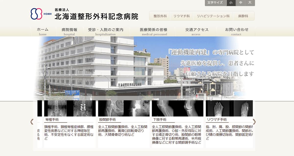医療法人 北海道整形外科記念病院