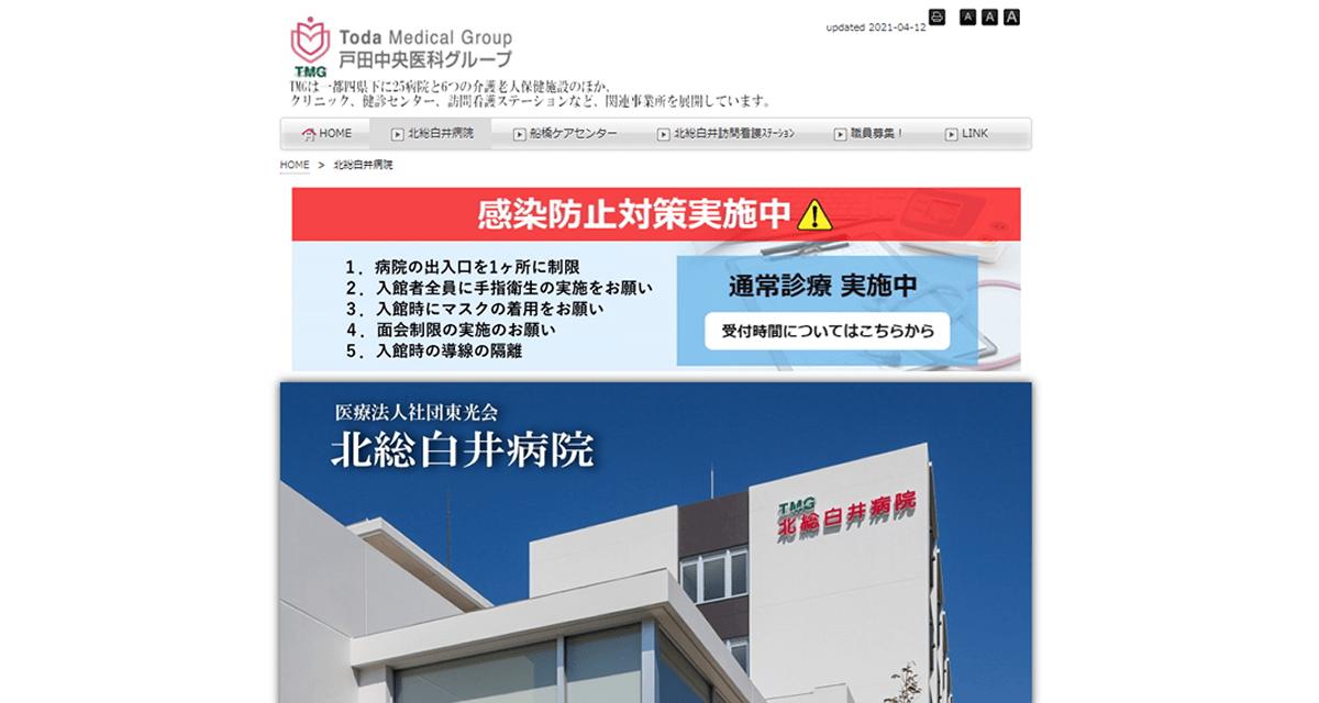 医療法人社団 東光会 北総白井病院