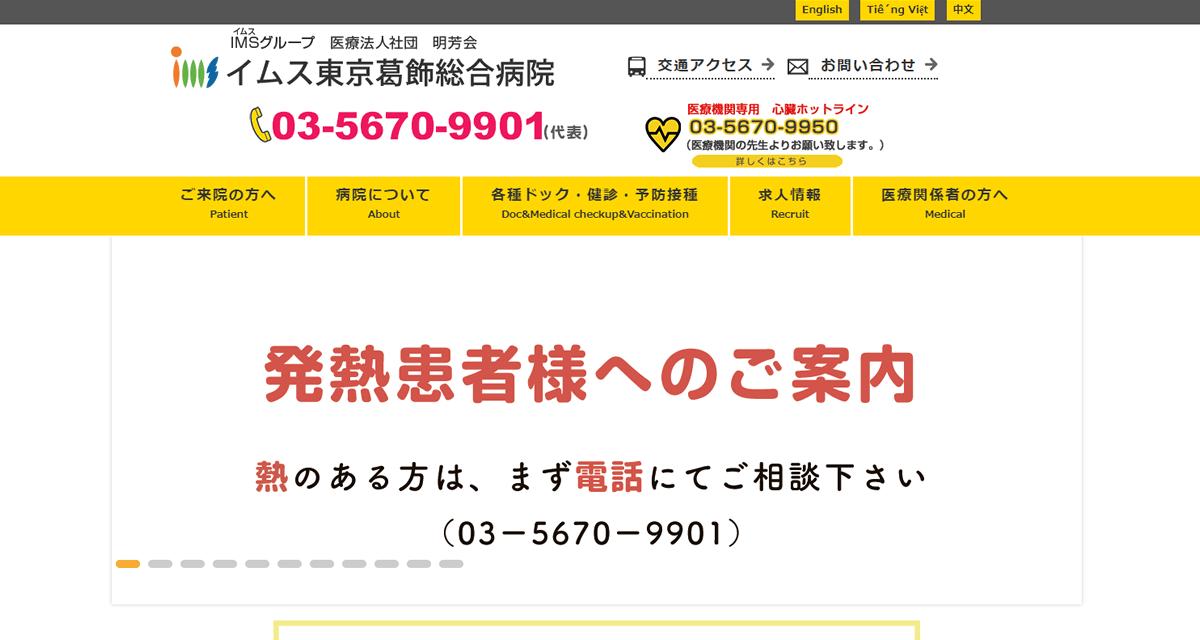 医療法人社団 明芳会 イムス東京葛飾総合病院