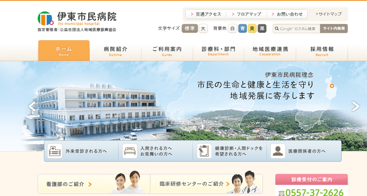公益社団法人 地域医療振興協会 伊東市民病院