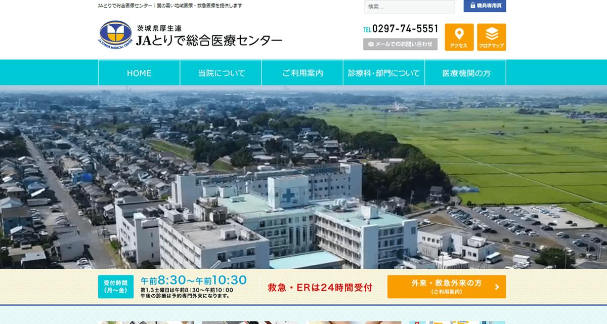 茨城県厚生連 JAとりで総合医療センター