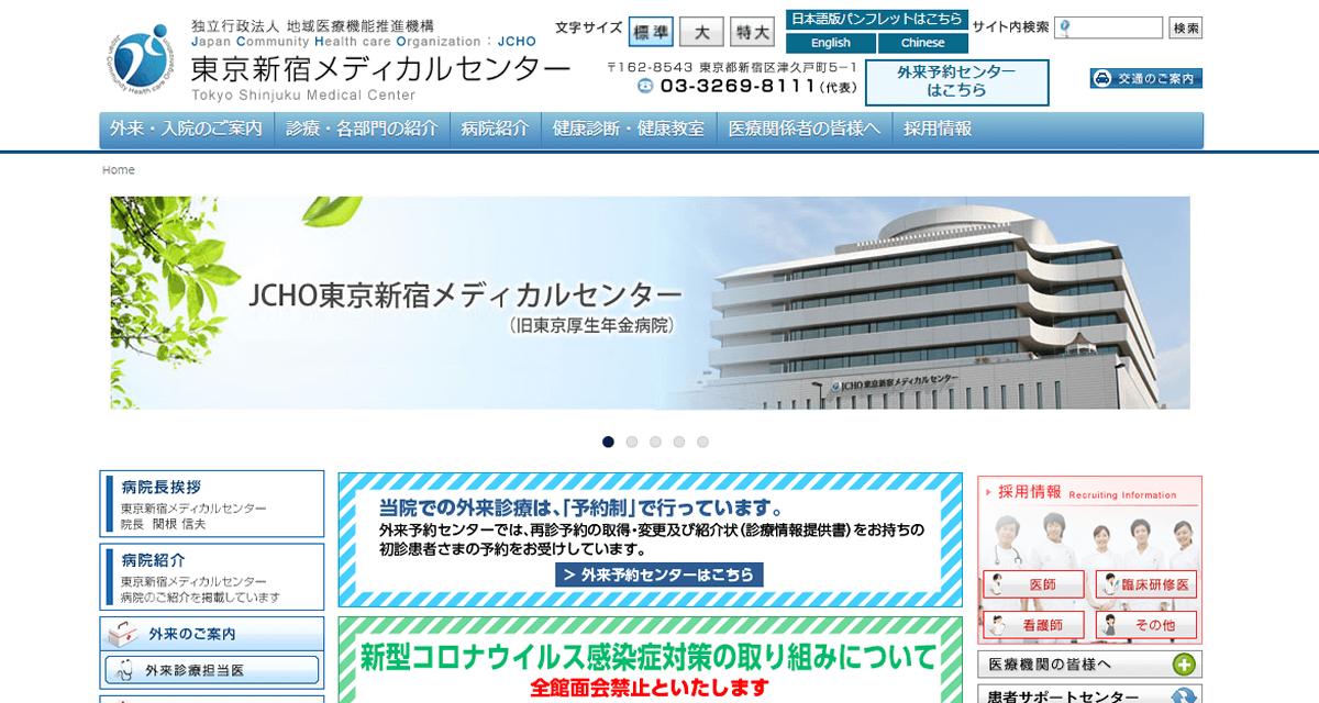 独立行政法人 地域医療機能推進機構(JCHO) 東京新宿メディカルセンター