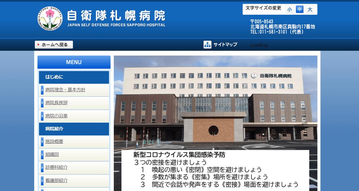 自衛隊札幌病院