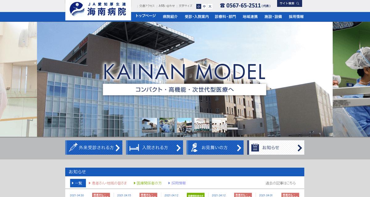 愛知県厚生農業協同組合連合会 海南病院