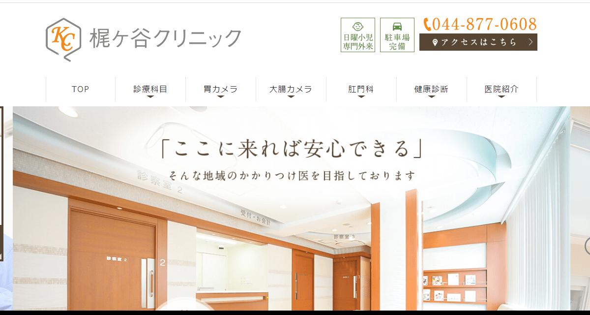 医療法人 慈生会 梶ヶ谷クリニック