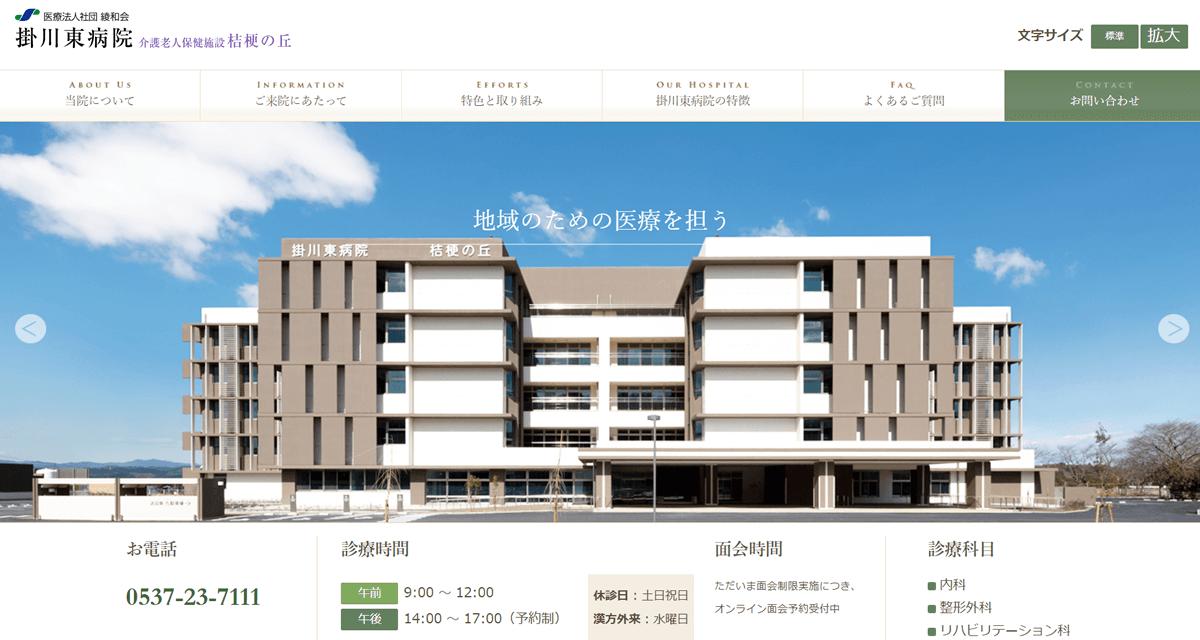 医療法人社団 綾和会 掛川東病院