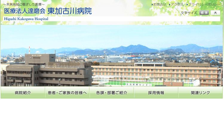 医療法人 達磨会 東加古川病院