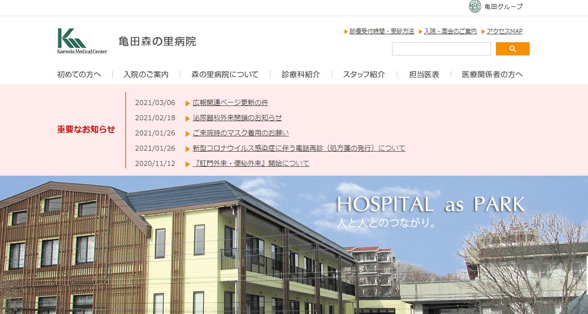 医療法人 鉄蕉会 亀田森の里病院