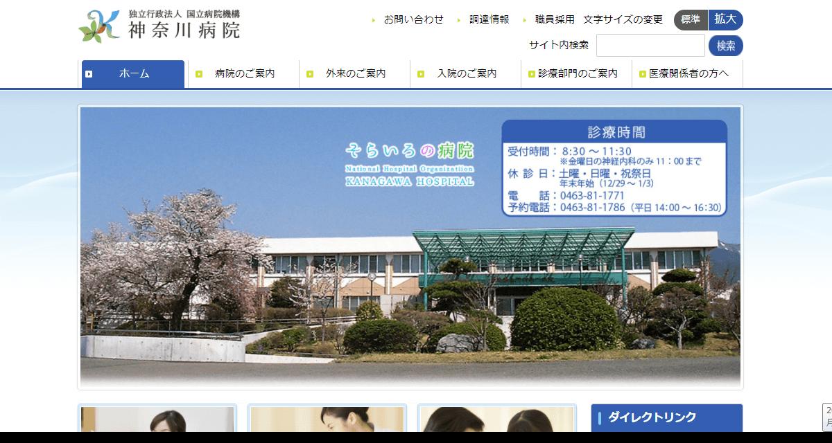 独立行政法人 国立病院機構 神奈川病院