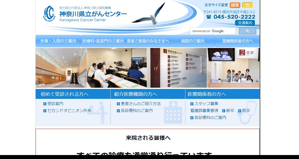 地方独立行政法人 神奈川県立病院機構 神奈川県立がんセンター