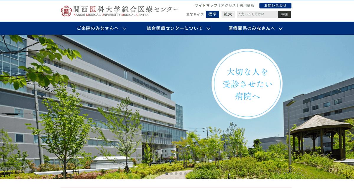 学校法人 関西医科大学 関西医科大学総合医療センター