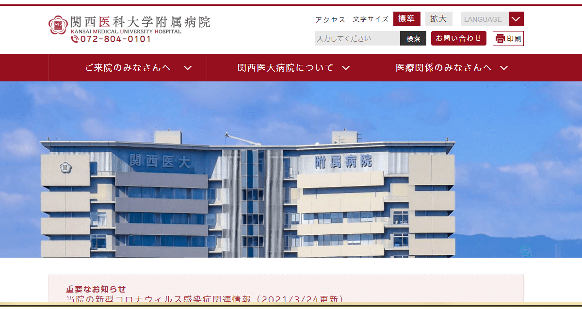 学校法人 関西医科大学附属病院