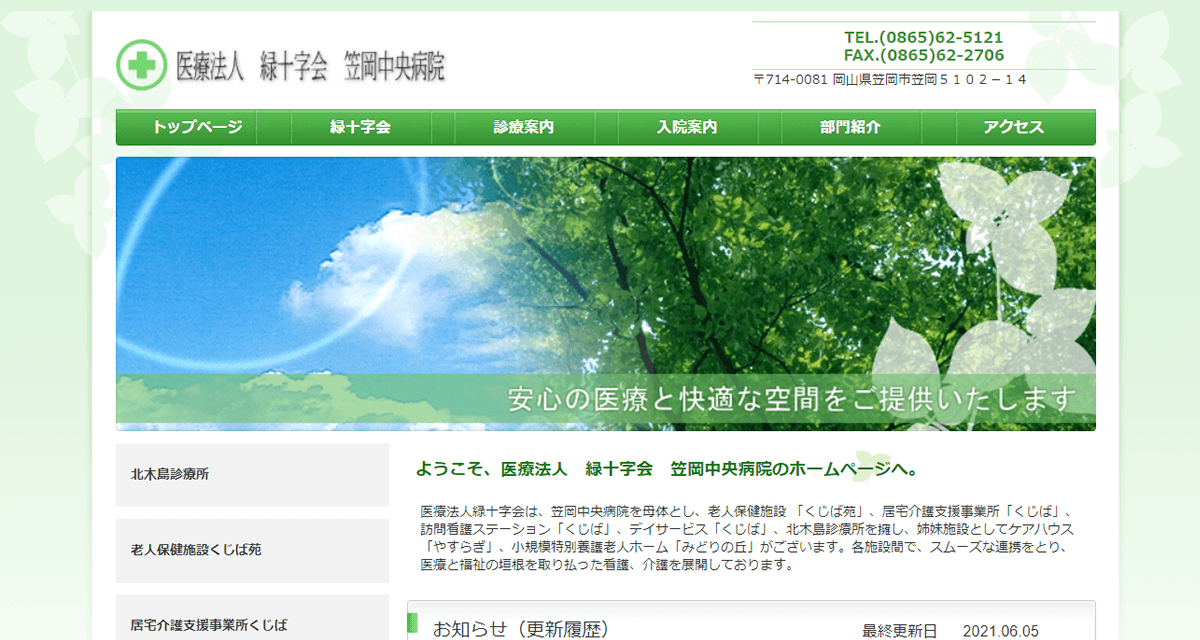 医療法人 緑十字会 笠岡中央病院