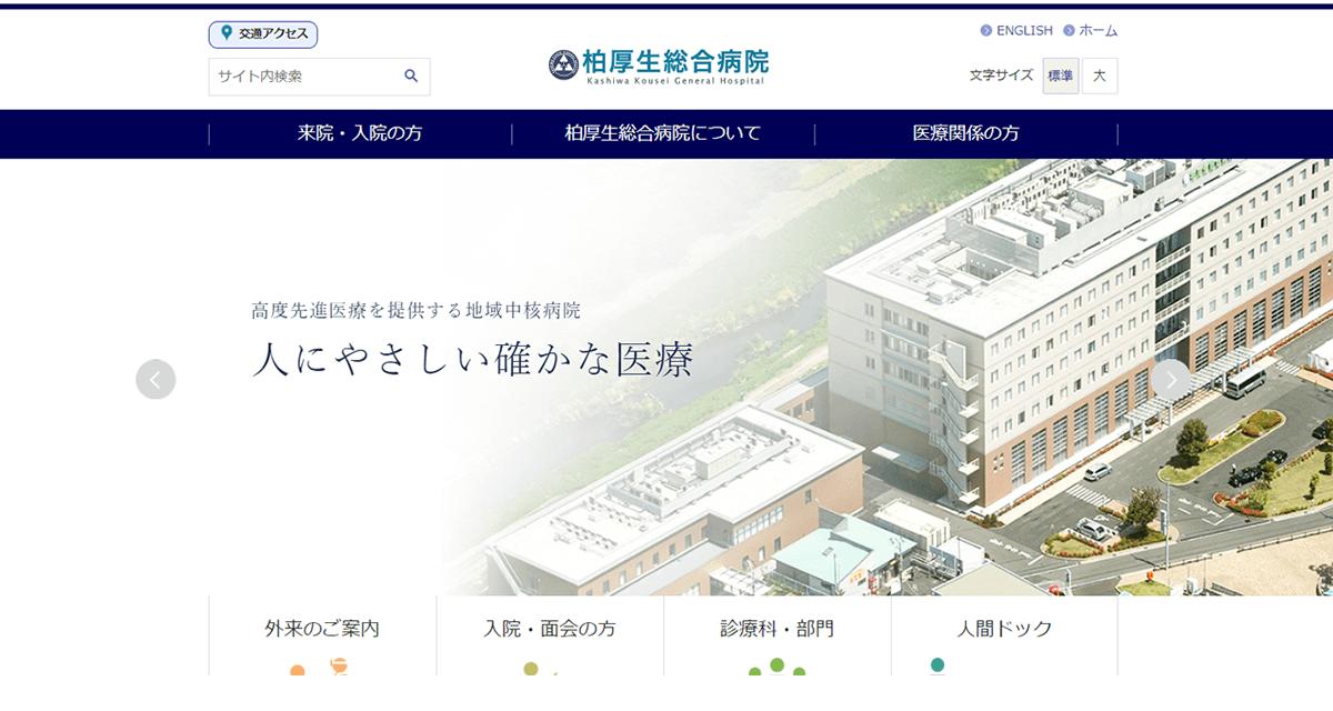 医療法人社団 協友会 柏厚生総合病院