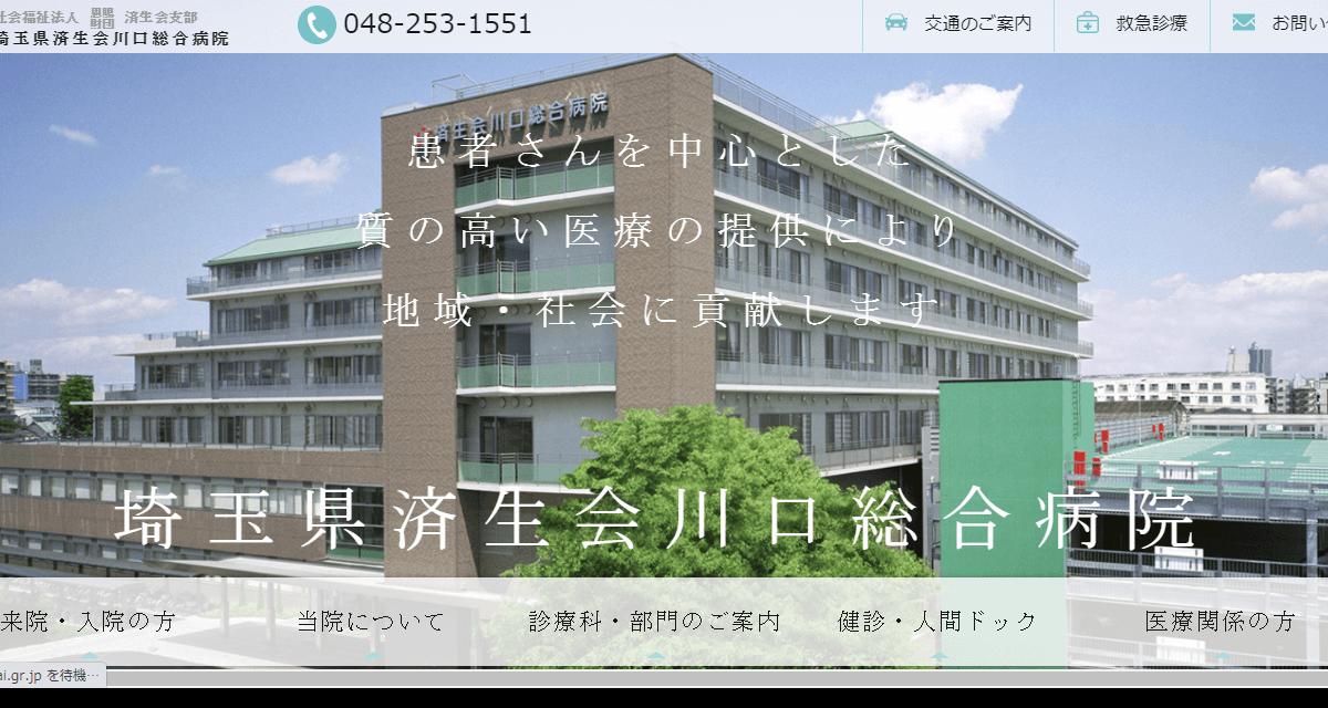 社会福祉法人恩賜財団 埼玉県済生会川口総合病院