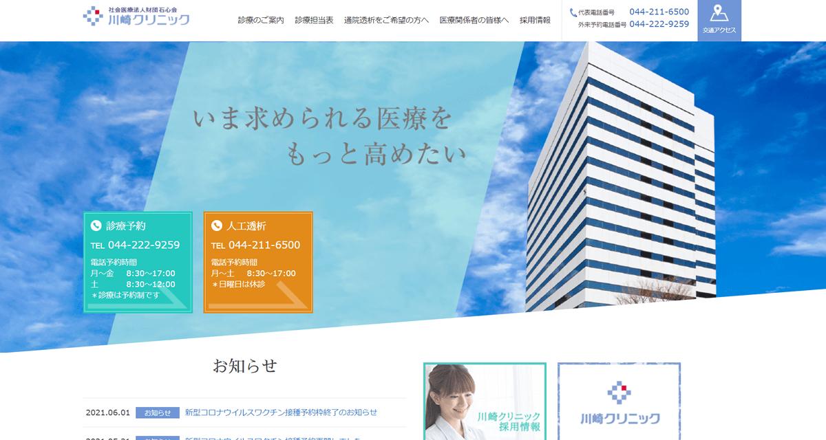 社会医療法人財団 石心会 川崎クリニック