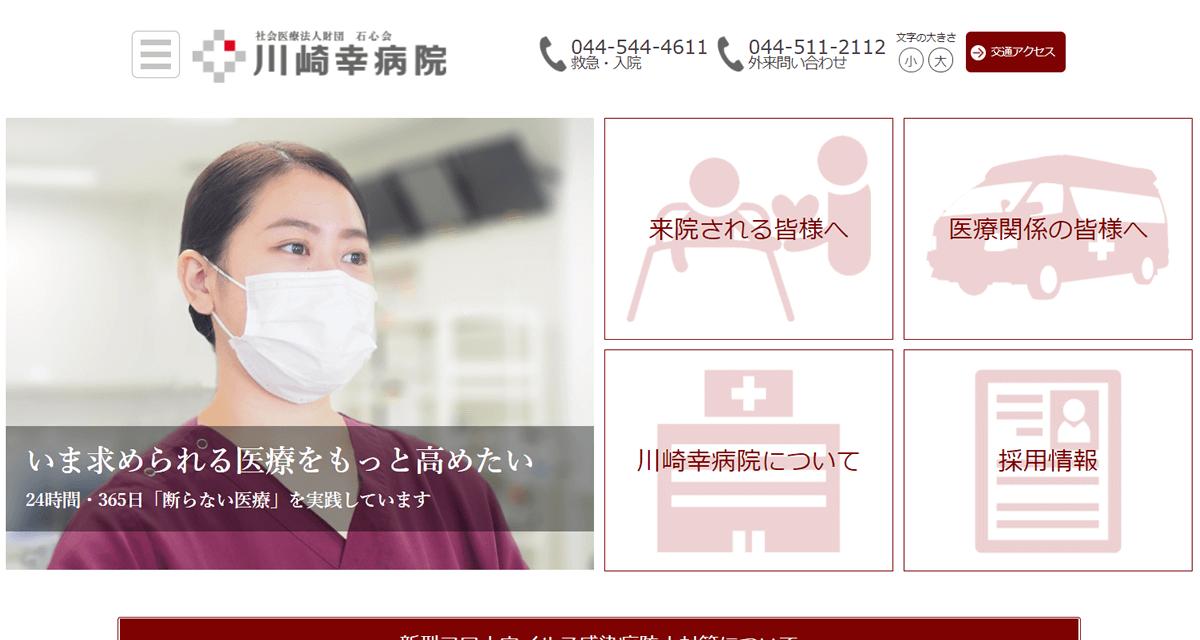 社会医療法人財団 石心会 川崎幸病院