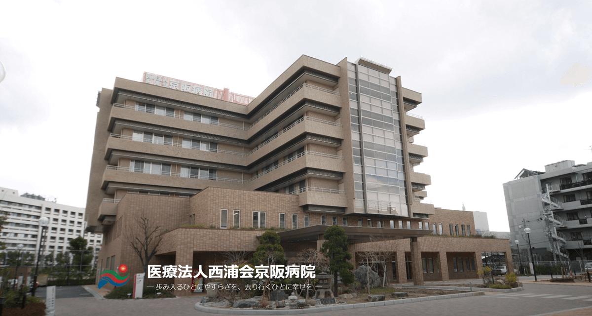 医療法人 西浦会 京阪病院